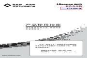 Hisense 海信 TC2108DX 说明书