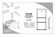 容声 冰箱BCD-279WYM型 使用说明书