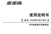 步步高有绳HCD007(82)TSDL G 1.7版 说明书