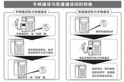 步步高有绳HCD007(49)TSDL 说明书