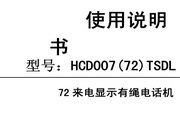 步步高有绳HCD007(72)TSDL J 说明书