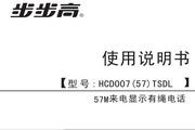 步步高有绳HCD007(57)TSDL M 1.0版 说明书