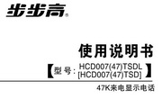 步步高有绳HCD007(47)TSDL K 3.0版 说明书