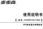 步步高有绳HCD007(33)TSDL G 3.0版 说明书