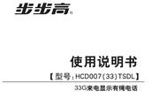 步步高有绳HCD007(33)TSDL G 2.7版 说明书