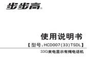 步步高有绳HCD007(33)TSDL G 1.3版 说明书