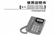 步步高有绳HCD007(29)TSDL F 2.0版 说明书