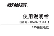 步步高有绳HA007(125)T 1.0版 说明书