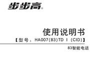 步步高有绳HA007(83)TD I CID D+ 说明书