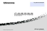 Hisense 海信 TLM55V88GP 说明书
