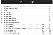 步步高有绳HA007(36)PTSDL(LCD) 说明书