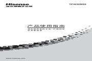Hisense 海信 TPW50M88 说明书