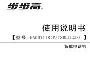 步步高有绳HA007(18)PTSDL(LCD) 6.0版 说明书