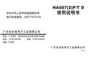 步步高有绳HA007(2)PTD 说明书