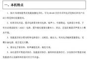 步步高有绳HA007(6)PTSDL(LCD) 说明书