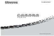 Hisense 海信 TLM32V67 说明书