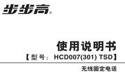 步步高固话HCD007(301)TSD V 1.5版 说明书