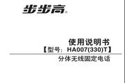 步步高固话HA007(330)T 1.1版 说明书