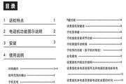 步步高无绳HWCD007(59)TSD 1.2版 说明书