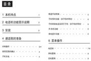 步步高无绳HWCD007(60)TS 2.1版 说明书