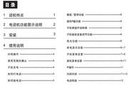 步步高无绳HWCD007(56)TSD 2.5版 说明书