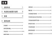 步步高无绳HWCD007(33)TSD 4.4版 说明书