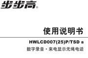 步步高无绳HWLCD007(25)PTSD 1.1B版 说明书