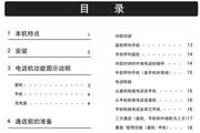 步步高无绳HW007(18)PTSDL(LCD) 1.0版 说明书