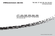 Hisense 海信 TPW32V68. 说明书