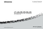 Hisense 海信 TLM42T08GP 说明书