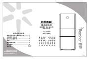 容声 冰箱BCD-259WYM型 使用说明书