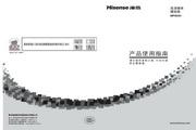 Hisense 海信 MP808H 说明书