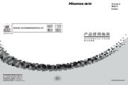 Hisense 海信 IP909H 说明书