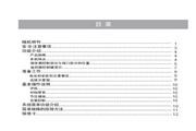 Hisense 海信 DB726C 说明书