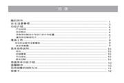Hisense 海信 DB-705C 说明书