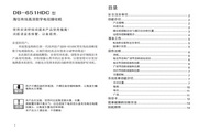 Hisense 海信 DB-651HDC 说明书