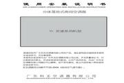科龙 空调柜机VL定速系列机型 说明书
