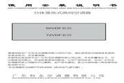科龙 空调柜机50VDF系列 说明书