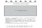 科龙 空调柜机VN定速系列机型 说明书