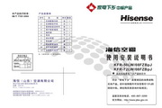 海信 空调柜机KFR-50LW/08FZBpJ 说明书
