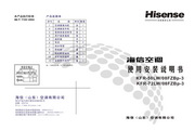 海信 空调柜机KFR-50LW/08FZBp-3 说明书