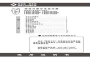 海信 冰箱BCD-203UNG型 使用说明书