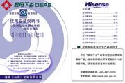 海信 空调桂机KFR-26GW/12FZBpJ-3 说明书