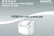 三洋滚筒洗衣机XQG80-518HD说明书