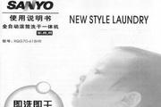 三洋滚筒洗衣机XQG70-618HR说明书