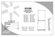 容声 冰箱BCD-179S/ET型 使用说明书
