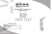 容声 冰箱BCD-198S/D型 使用说明书