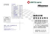 海信 空调柜机KFR-50LW/12FZBpJ-3 说明书