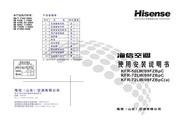 海信 空调柜机KFR-50LW/09FZBpC 说明书