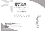 容声 冰箱BCD-202CY型 使用说明书